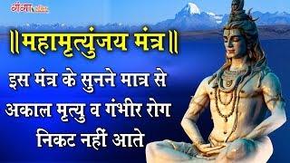 Mahamrityunjay Mantra 108 times I महामृत्युंजय मंत्र I Powerful Shiv Mantra