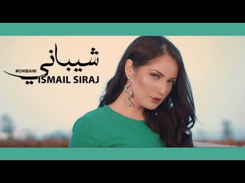فيديو كليب : اسماعيل سراج - شيباني