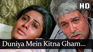 Duniya Mein Kitna Gham Hai (HD) - Amrit Songs   - YouTube