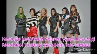 Текст новой дебютной песни Juzim Q-PoP idols караоке 11 серия 11 бөлім Рэп реп Жулдыз Кенжебаева