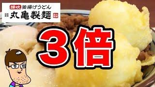 丸亀製麺牛とろ玉うどんの卵量を3倍にして乱れ食い!!