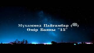"""Мұхаммед Пайғамбар ﷺ Өмір Баяны """"15"""" /Ерлан Ақатаев ᴴᴰ"""