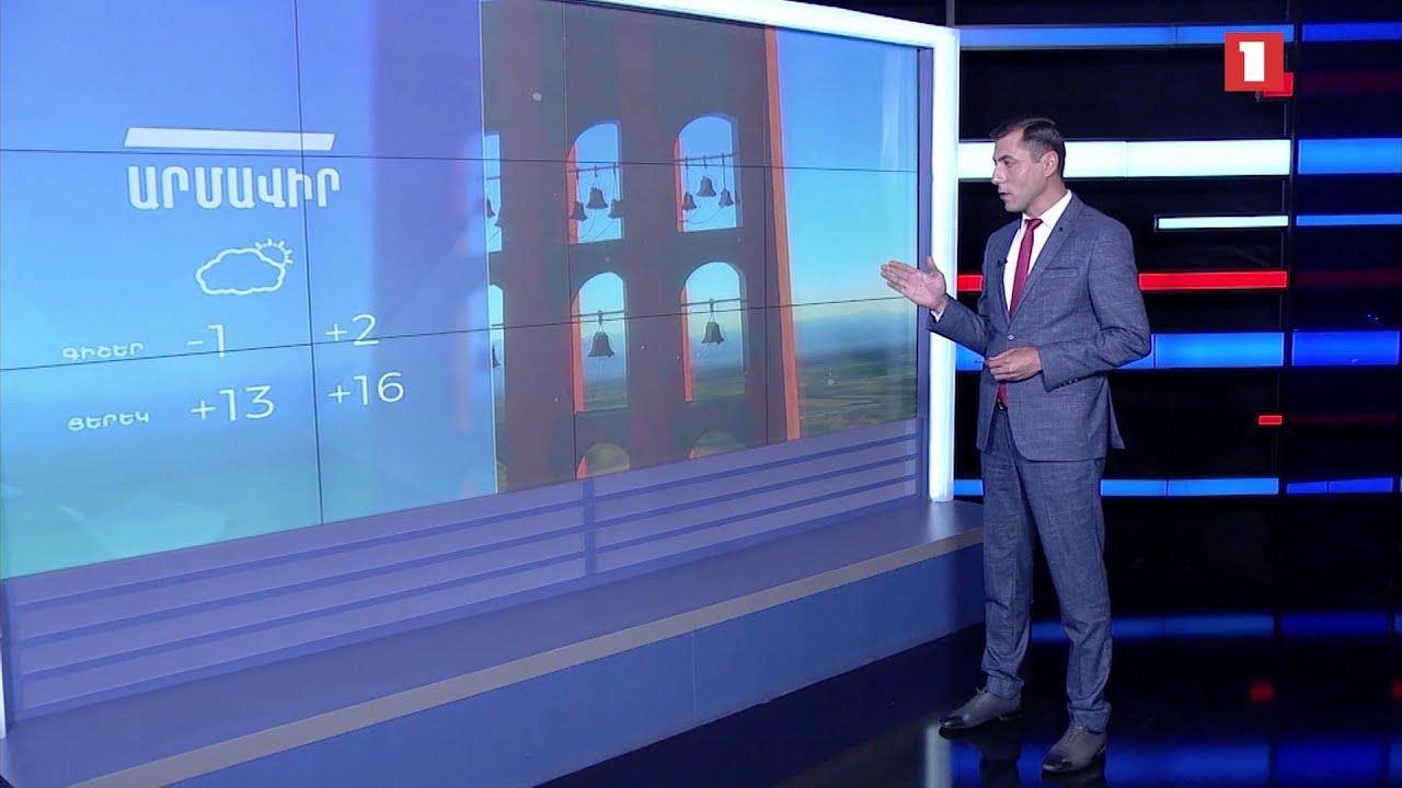 Հոկտեմբերի 26-ի եղանակային կանխատեսումները