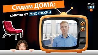 МЧС-101. СИДИМ ДОМА: СОВЕТЫ ОТ МЧС РОССИИ. Выпуск 8