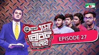 GPH Ispat Esho Robot Banai | Episode 27 | Reality Shows | Channel i Tv
