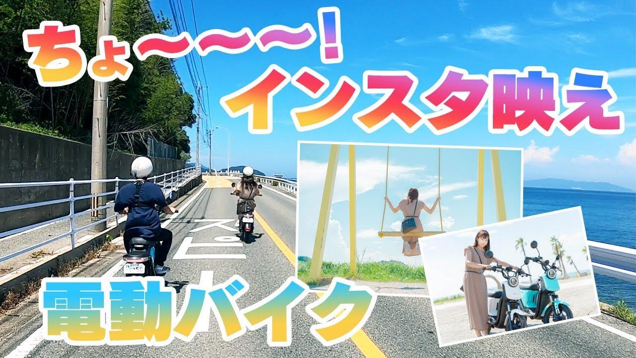 一生に一度は行きたいインスタ映えスポットに電動バイクniu Uでツーリングしてみた!【糸島】