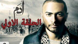 اغاني طرب MP3 1st episode - Adam series /مسلسل ادم - الحلقه الاولي تحميل MP3