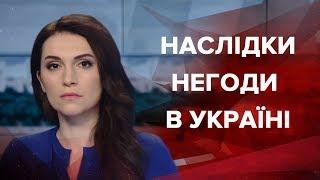 Випуск новин за 12:00:  Наслідки негоди в Україні