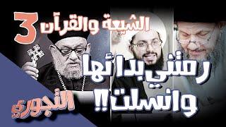 تحميل اغاني التجوري | حلقة 5 | الشيعة والقرآن 3 : معممون وقساوسة يتهمون علماء السنة بالقول بتحريف القرآن MP3