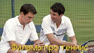 5 Лучших фильмов про теннис (фильмы про спорт)