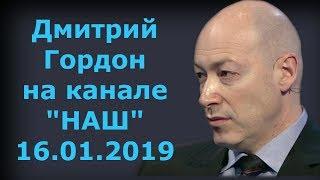 """Дмитрий Гордон на канале """"НАШ"""". 16.01.2019"""