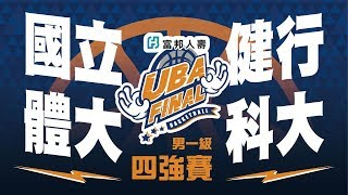 🔴4K🔴 UBA FINAL::四強賽::國立體大vs健行科大::男一級 107富邦人壽UBA大專籃球聯賽 網路直播