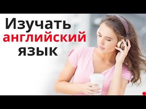 Изучать английский язык во сне     Самые важные английские фразы и слова      русский/английский 2