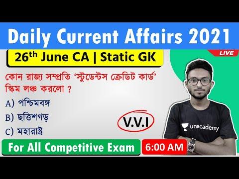 কারেন্ট অ্যাফেয়ার্স ২০২১ | Current Affairs 2021 in Bengali | 26th June | Part-383 | Alamin Rahaman