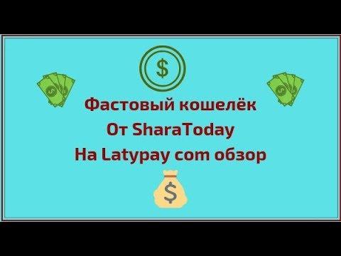 Фастовый кошелёк от sharatoday на latypay com обзор