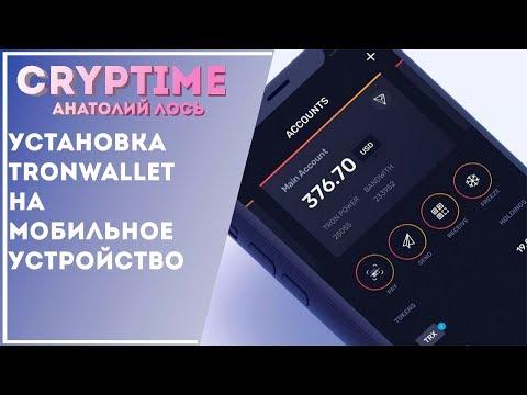 Дополнение к вчерашнему видео - установка TronWallet на смартфон