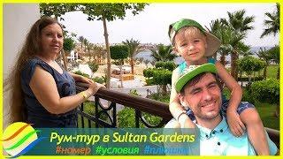 Eгипет#2 Рум тур по номеру отеля 🏨 Sultan Gardens (standart)