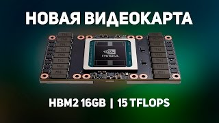 Самая мощная видеокарта Nvidia!