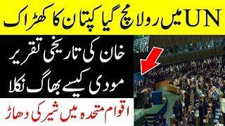 MImran Khan Speech in United Nations   Imran Khan Speech in UN