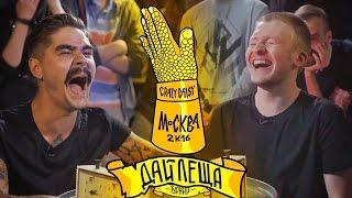 ДАЙ ЛЕЩА 3 сезон: Данила Поперечный VS Юрий Музыченко (отборочный баттл)