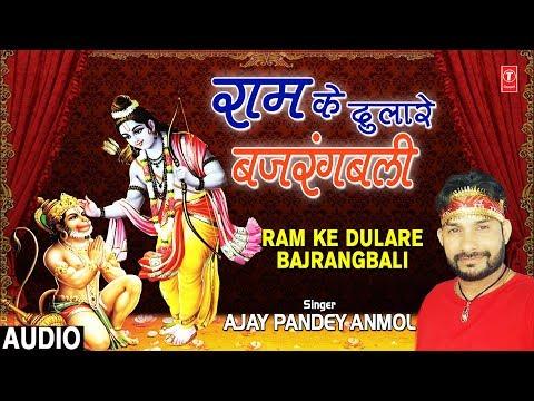 बजरंग बलि है सब से प्यारे राम के दुलारे