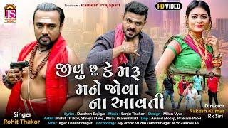 Jivu Chu Ke Maru Mane Jova Na Avati - Rohit Thakor - Latest Gujarati  Song 2021 - HD VIDEO