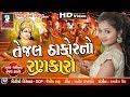 DJ Non Stop   New Gujarati DJ Songs 2017   FULL HD VIDEO   RDC Gujarati