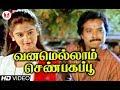 வனமெல்லாம் செண்பகப்பூ | Vanamellam Shenbagapoo | இளையராஜா | Nadodi Pattukkaran | Karthik, Mohini