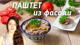 Паштет из фасоли по-гречески. Отличная веганская закуска!