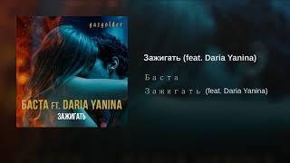 Баста Feat. Daria Yanina   Зажигать