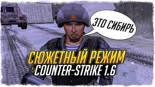 CS 1.6: СИБИРЬ И БОСС ВЕРТОЛЁТ! УБИЛИ НАПАРНИКА - СЮЖЕТНЫЙ РЕЖИМ COUNTER-STRIKE