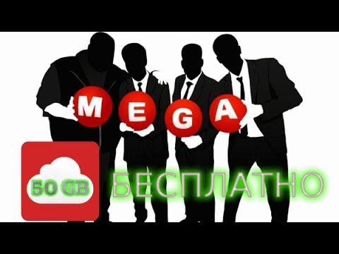 Видеообзор MEGA