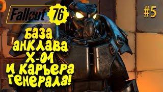 FALLOUT 76 - БРОНЯ АНКЛАВА X01 - УСПЕШНЫЙ ГЕНЕРАЛ ШИМОРО! #5
