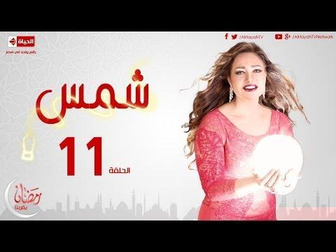 مسلسل شمس HD للنجمة ليلى علوي - الحلقة الحادية عشر - 11