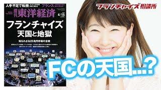 東洋経済4/15号のFC特集の内容について竹村さんが物申す!!|フランチャイズ相談所 vol.173