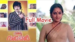 Rahasya Goodachari Telugu Full Length Movie || Krishna, Jayaprada