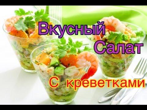 Очень вкусный салат с креветками! Рецепт ПП салат  GBQ blog