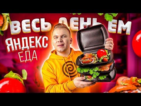 Весь день ем продукты ЯНДЕКС ЕДА  Самая Дорогая Доставка  Мажорский Бомж Обед