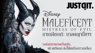 รู้ไว้ก่อนดู MALEFICENT: Mistress of Evil มาเลฟิเซนต์: นางพญาปีศาจ #JUSTดูIT