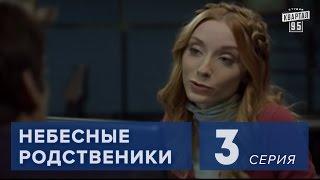 """Сериал """" Небесные родственники """"  3 серия (2011) Семейная комедия в 8-ми сериях."""