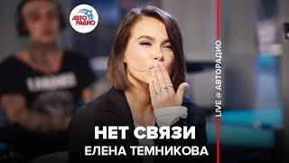 🅰️ Елена Темникова   Нет Связи (LIVE @ Авторадио)