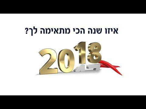 2018 סקסית