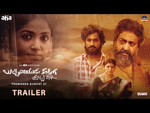BucchiNaidu Kandriga Trailer