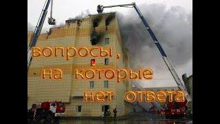 В ТЦ «Зимняя вишня» в Кемерово возобновился пожар. Кто-то очень хочет замести следы.