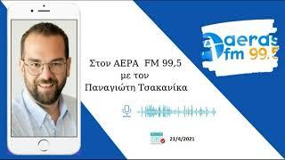 Συνέντευξη Περιφερειάρχη Δυτικής Ελλάδας Ν.Φαρμάκη στον Π.Τσακανίκα στο ραδιόφωνο ΑΕΡΑΣ FM