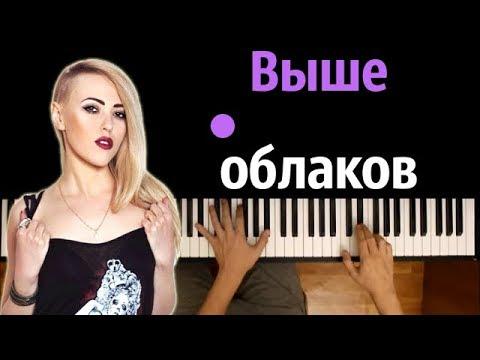 Вирус - Выше облаков ● караоке | PIANO_KARAOKE ● ᴴᴰ + НОТЫ & MIDI