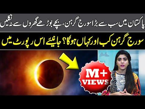 پاکستان میں اگلا سورج گرہن کب ہوگا؟
