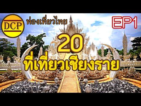 [ท่องเที่ยวไทยEP1] 20 สถานที่ท่องเที่ยวเชียงราย
