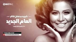 تحميل و مشاهدة شيرين وفضل شاكر العام الجديد Sherine & Fadl Shaker El A'am El Jadid Audio MP3
