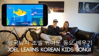 영국남자 조엘 귀여운 동요 배우기 // Joel Learns Korean kids song!